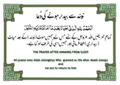 The Prayer After Awaking From Sleep
