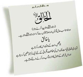 Al-Khaliq - 99 Names of Allah