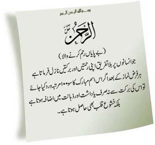 Ar-Rahman - 99 Names of Allah