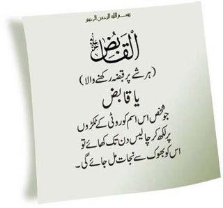 Al-Qabid - 99 Names of Allah