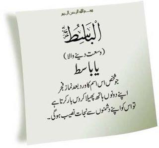 Al-Basit - 99 Names of Allah