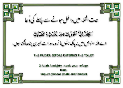 The Prayer Before Entering The Toilet