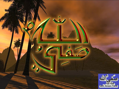 Safi Allah - Names of Prophet Muhammad [PBUH]