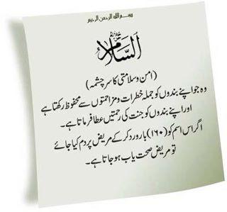 As-Salam - 99 Names of Allah