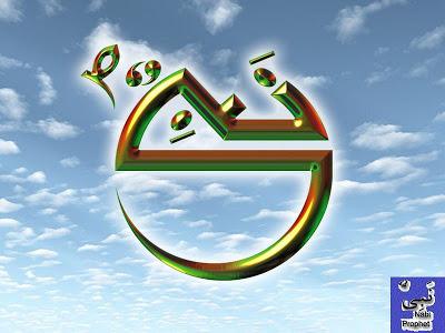 Nabi - Names of Prophet Muhammad [PBUH]