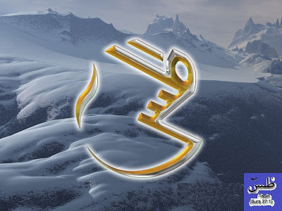 Ta'sin - Names of Prophet Muhammad [PBUH]