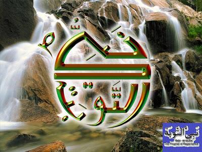Nabi-at-tauba - Names of Prophet Muhammad [PBUH]