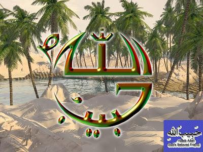 Habib Allah - Names of Prophet Muhammad [PBUH]