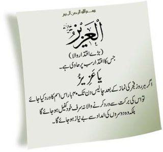 Al-'Aziz - 99 Names of Allah