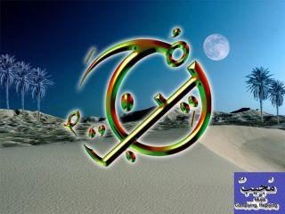 Mujib - Names of Prophet Muhammad [PBUH]
