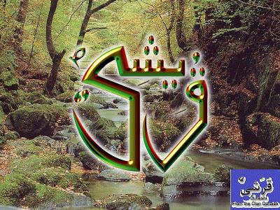 Quraishi - Names of Prophet Muhammad [PBUH]