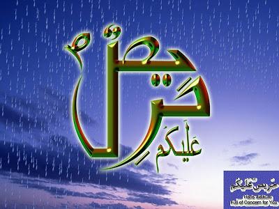 Haris alaikum - Names of Prophet Muhammad [PBUH]