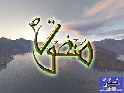 Mansur - Names of Prophet Muhammad [PBUH]