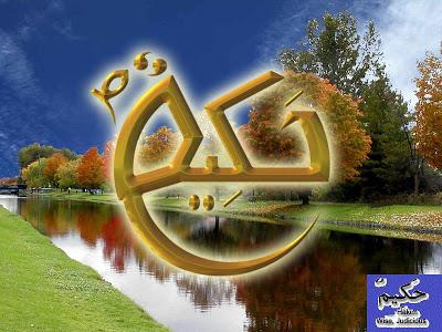 Hakim - Names of Prophet Muhammad [PBUH]
