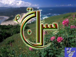 Siraj - Names of Prophet Muhammad [PBUH]