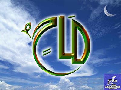 Mahi - Names of Prophet Muhammad [PBUH]