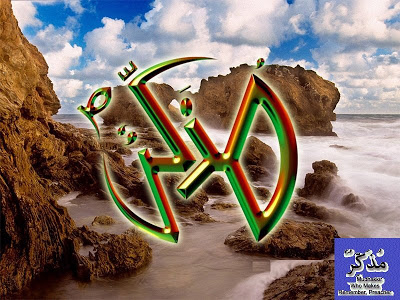 Mudhakkir - Names of Prophet Muhammad [PBUH]