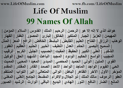 99 Names of Allah in Arabic - Allah Ke Naam
