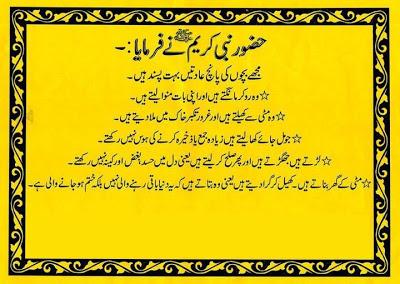Mujhe Bacho Ki Panch Aadatien Bhot Pasand Hai