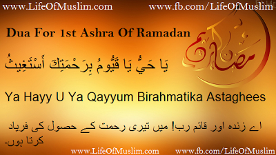 Ramadan Dua For First Ashra - Dua For 1st Ashra Of Ramadan