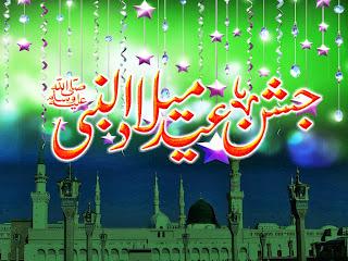 Jashn e Eid Milad un Nabi Islam Ki Roshani Mai - Eid Milad un Nabi Per Aik Mukalma