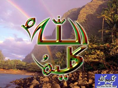 Kalim Allah - Names of Prophet Muhammad [PBUH]