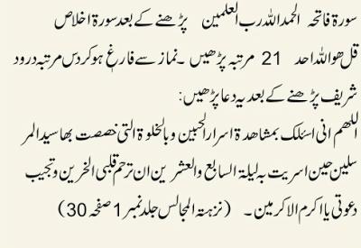 Mahe Rajab Ke Nawafil, Wazaif, Dua or Ebadat - Rajab Ka Mahena