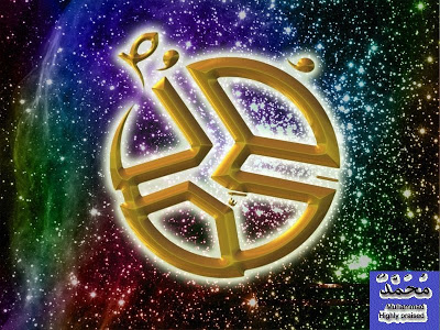 Muhammad - Names of Prophet Muhammad [PBUH]