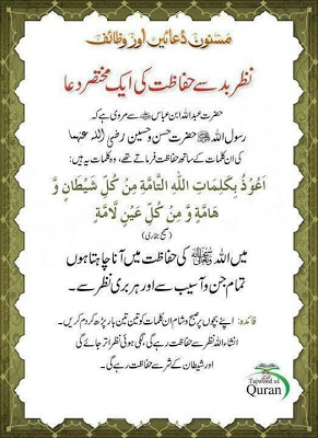 Nazr-e-bad se Hifazat ki Aik Dua