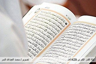 The Best Among You (Muslims) Are Those Who Learn The Quran And Teach It