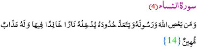 Whoever Disobeys Allah And His Messenger, HE Shall Admit Him To The Fire
