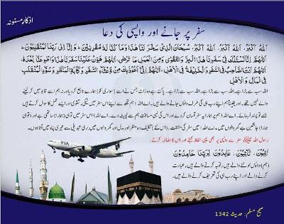 Safar Par Janye Or Wapsi Ki Dua
