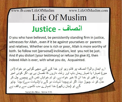 Do Justice Even if it is Against You and Your Relatives