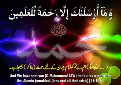 And We Have Not Sent You, [O Muhammad], Except as a Mercy to the Worlds