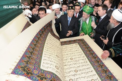 World's Biggest QURAN-E-PAK