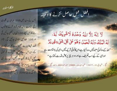 Afzal Amal Hasil Karnye Ka Wazefa, Dua