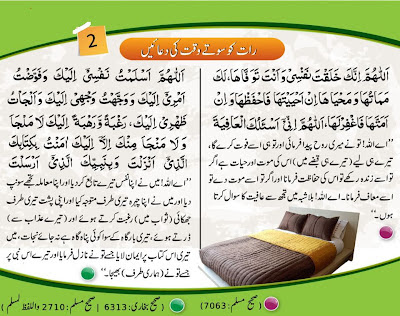 Raat Ko Sotye Wakat Ki Dua - Dua Before Sleeping
