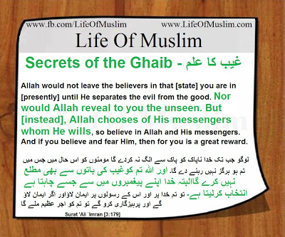 Who Has Knowledge & Secrets of Unseen, Ghaib (Ilm ul Ghaib)