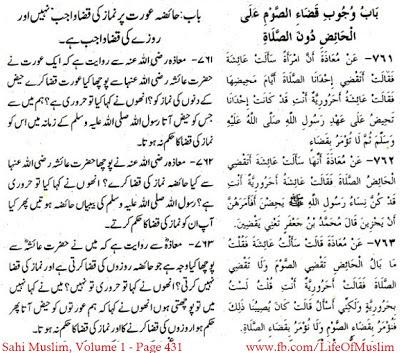 Haiza Orat Per Namaz Ki Qaza Wajib Nahi, Per Rozye Ki Qaza Wajib Hai