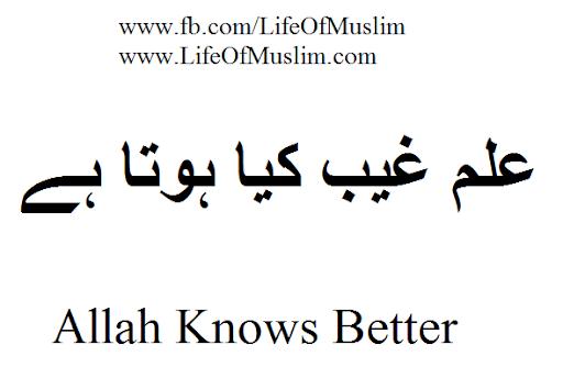 Ilm Gaib Kiya Hota Hai - Gaib Ka Ilm Quran or Hadith Ki Roshani Mai