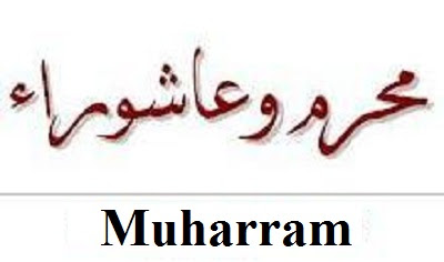 Muharram - The First Month of Islamic Year