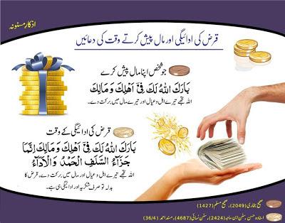 Qarz Ki Adaigi or Mal Pesh Karte Wakt Ki Dua