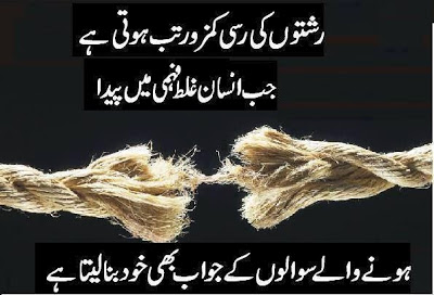 Rishto Ki Rasi Kamzoor Kab Hoti Hai