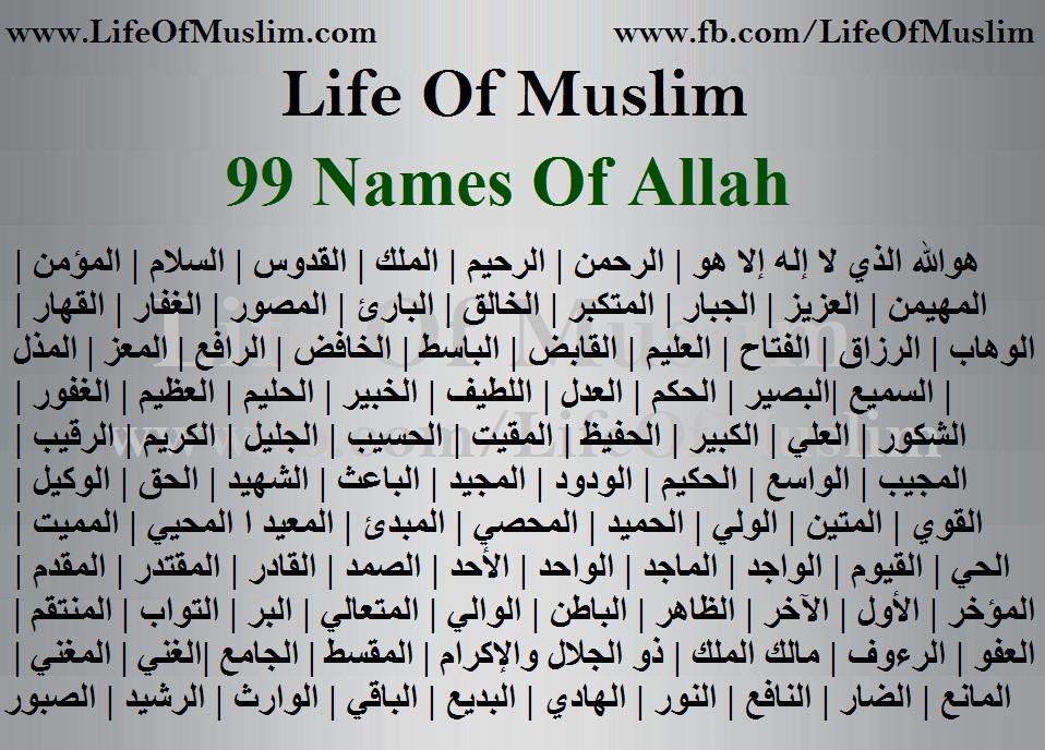 99 Names of Allah in Arabic - Allah Ke Naam